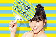 商業施設のシーズン企画/夏【2019】